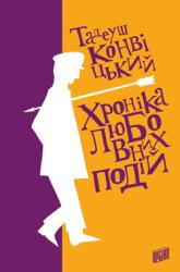 Хроніка любовних подій - фото обкладинки книги