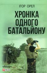 Хроніка одного батальйону - фото обкладинки книги