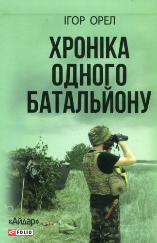 Книга Хроніка одного батальйону