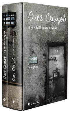 Хроніка одного голодування. 4 з половиною кроки - фото книги