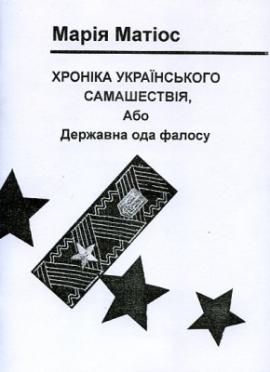 Хроніка Українського самашествія, або Державна ода фалосу - фото книги