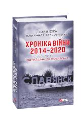 Хроніка війни. 2014—2020. Том 1. Від Майдану до Іловайська - фото обкладинки книги