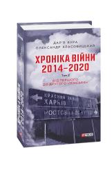 """Хроніка війни. 2014—2020. Том 2. Від першого до другого """"Мінська"""" - фото обкладинки книги"""