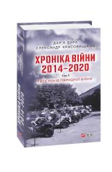 Хроніка війни. 2014—2020. Том 3. П'ять років гібридної війни - фото обкладинки книги