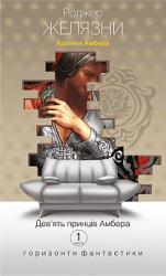 Хроніки Амбера. Дев'ять принців Амбера. Книга 1 - фото обкладинки книги