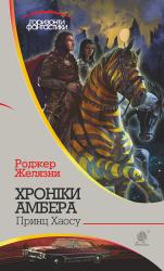 Хроніки Амбера. Книга 10. Принц Хаосу - фото обкладинки книги