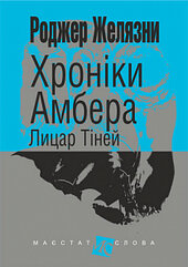 Хроніки Амбера: Лицар Тіней - фото обкладинки книги