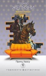 Хроніки Амбера. У 10 книгах. Книга 10. Принц Хаосу - фото обкладинки книги