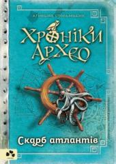 Хроніки Архео. Книга 2. Скарб атлантів - фото обкладинки книги