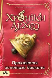 Хроніки архео. Книга 4. Прокляття золотого дракона - фото обкладинки книги