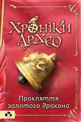 Хроніки архео. Книга 4. Прокляття золотого дракона - фото книги