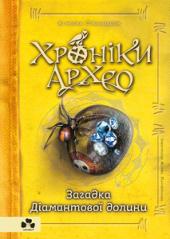 Хроніки Архео. Книга 5. Загадка діамантової долини - фото обкладинки книги