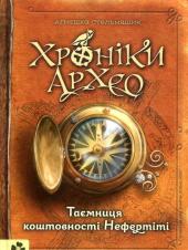 Хроніки Архео. Таємниця коштовності Нефертіті - фото обкладинки книги