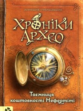 Хроніки Архео. Таємниця коштовності Нефертіті - фото книги
