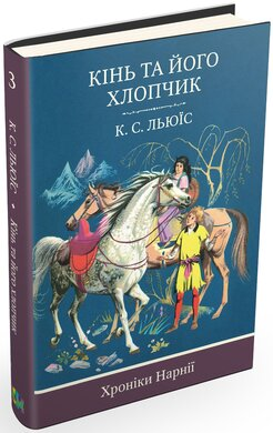 Хроніки Нарнії. Кінь та його хлопчик. Книга 3 - фото книги