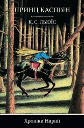 Хроніки Нарнії. Книга 4. Принц Каспіян - фото обкладинки книги