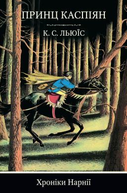 Хроніки Нарнії. Книга 4. Принц Каспіян - фото книги