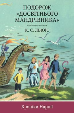 """Хроніки Нарнії. Книга 5. Подорож """"Досвітнього мандрівника - фото книги"""