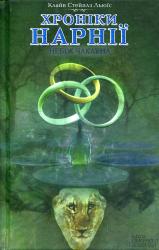 Хроніки Нарнії. Небіж чаклуна - фото обкладинки книги
