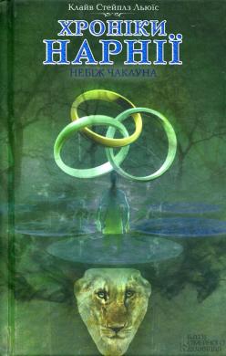 Хроніки Нарнії. Небіж чаклуна - фото книги