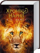 Хроніки Нарнії. Повна історія чарівного світу - фото обкладинки книги