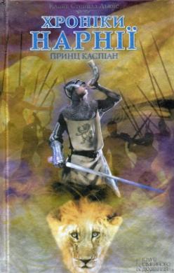 Хроніки Нарнії: Принц Каспіан - фото книги