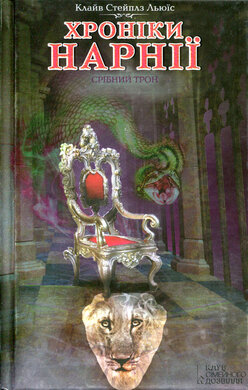 Хроніки Нарнії. Срібний трон - фото книги