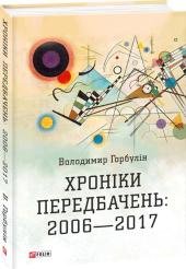 Хроніки передбачень: 2006—2017 - фото обкладинки книги