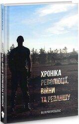 Хроніки революції, війни та реваншу - фото обкладинки книги