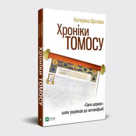 Хроніки Томосу - фото книги