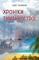 Книга Хроніки туманної Трої