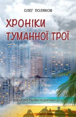 Хроніки туманної Трої - фото книги