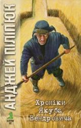 Хроніки Якуба Вендровича - фото обкладинки книги