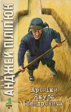 Хроніки Якуба Вендровича - фото книги