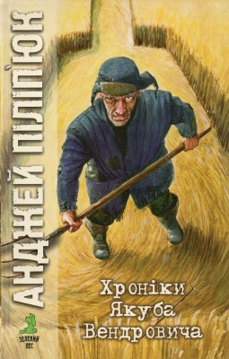Книга Хроніки Якуба Вендровича