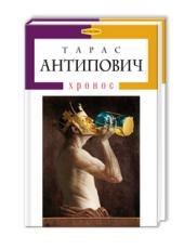 Хронос - фото обкладинки книги