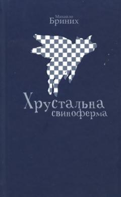 Хрустальна свиноферма - фото книги