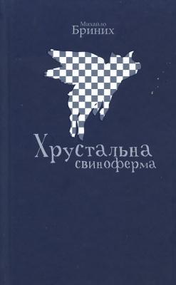 Книга Хрустальна свиноферма