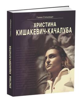 Христина Кишакевич-Качалуба. Корені роду, спадкоємність поколінь, художня творчість - фото книги