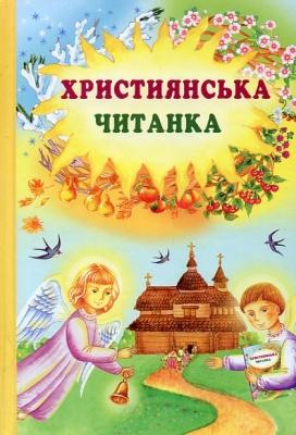 Книга Християнська читанка