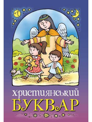 Книга Християнський буквар