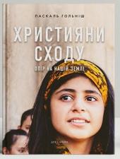 Християни Сходу: опір на нашій землі - фото обкладинки книги