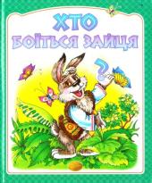 Хто боїться зайця - фото обкладинки книги