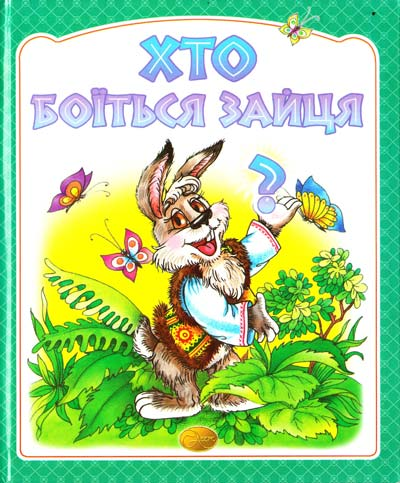 Книга Хто боїться зайця