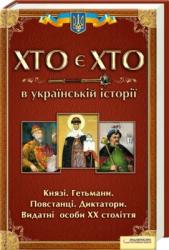 Хто є хто в українській історії - фото обкладинки книги