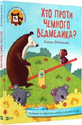 Хто проти чемного ведмедика? - фото обкладинки книги