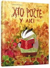 Хто росте у лісі - фото обкладинки книги