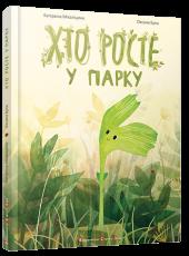 Хто росте у парку - фото обкладинки книги