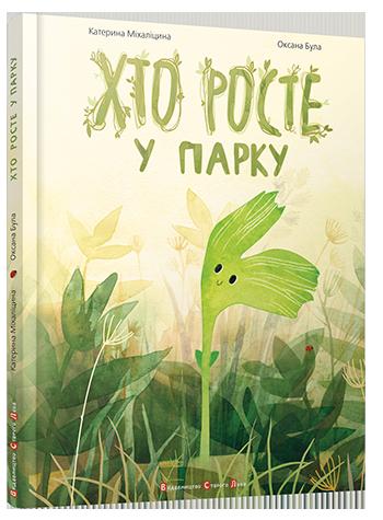 Книга Хто росте у парку
