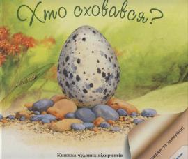 Хто сховався? - фото книги